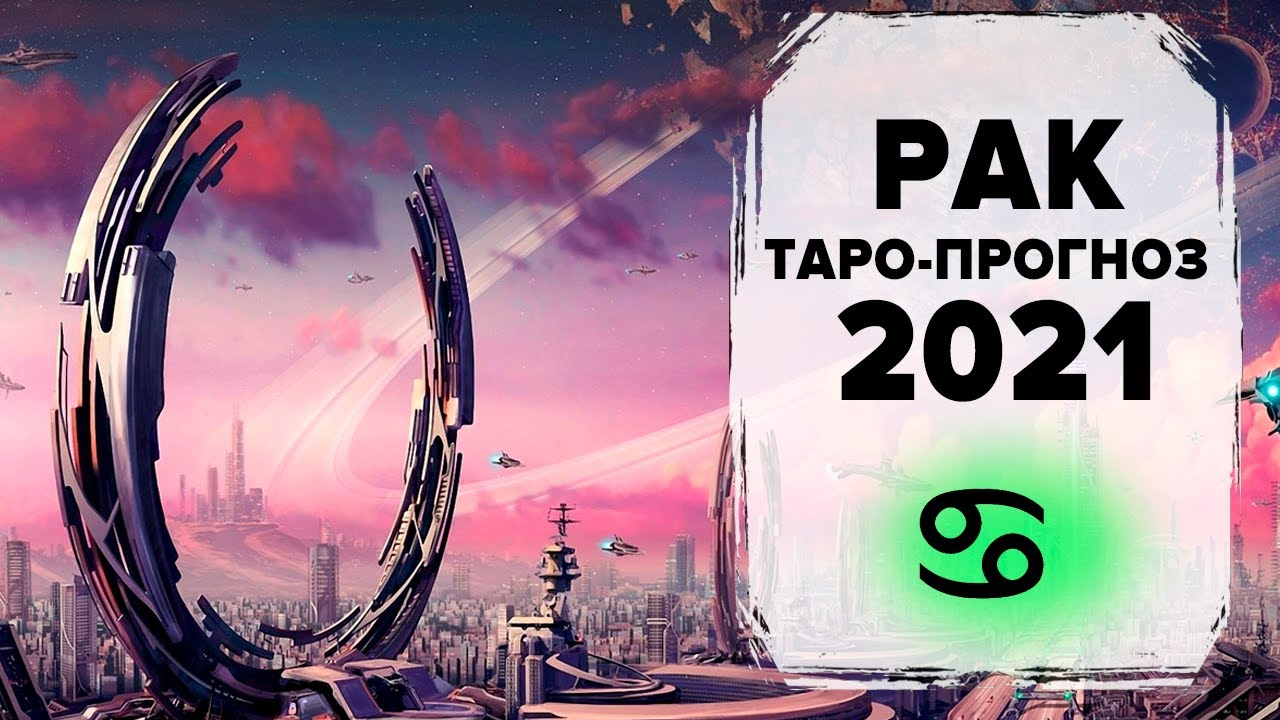 РАК ♋ 2021 Таро-прогноз | ВСЕ СФЕРЫ – Гороскоп таро на 2021