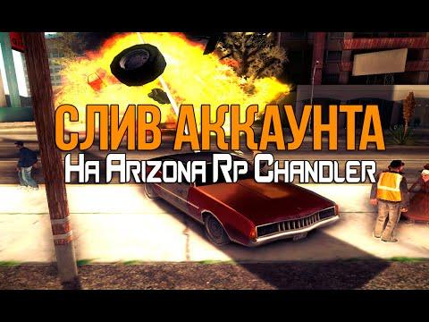 [GTA/SAMP]: Слив аккаунта на Arizona Rp Chandler