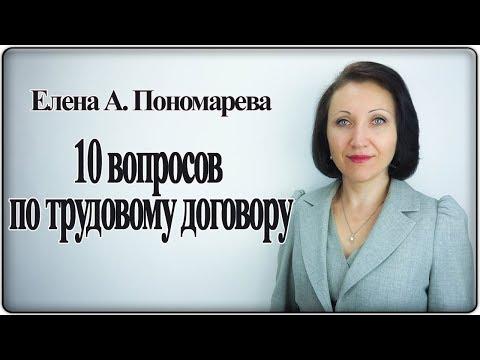 10 вопросов по трудовому договору - Елена А. Пономарева