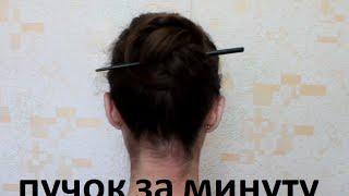 Пучок за минуту себе при помощи японской палочки!!!1-Minute BUBBLE BUN Hairstyle |