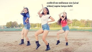 super Talented girls dance || हसीन लडकियों का कातिलाना डांस || देखते रह जाओगे ||viral dance