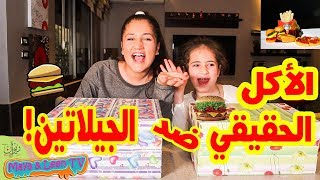 تحدي الأكل الحقيقي ضد الجيلاتين بين مايا و لين الصعيدي  Real Vs Gummy food Challenge