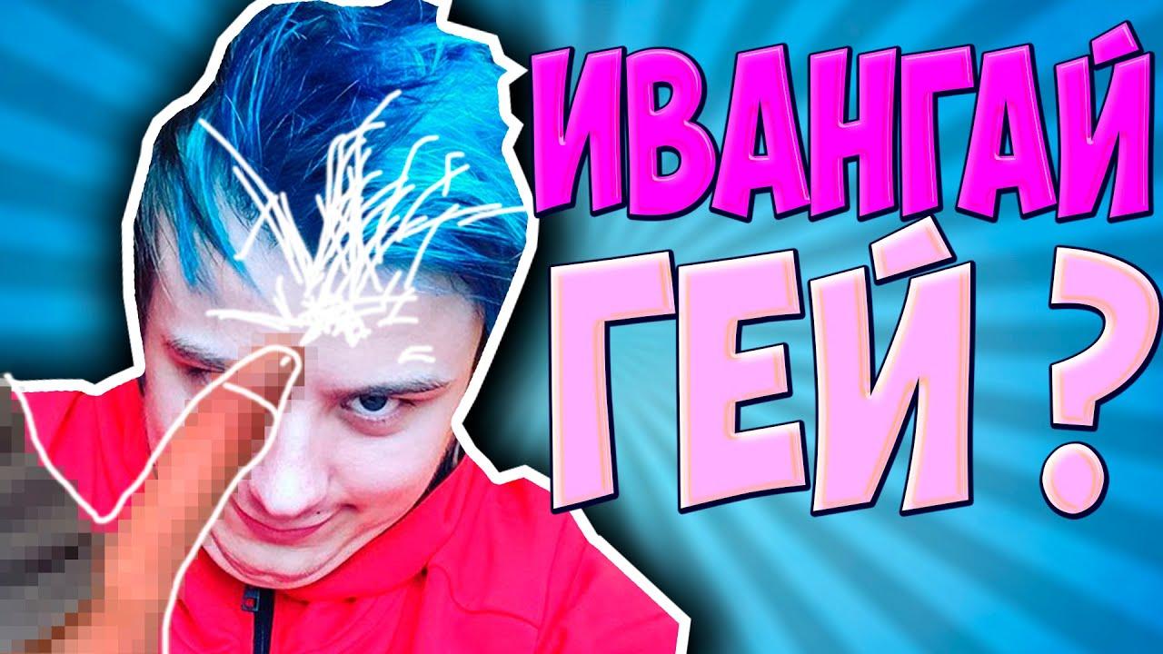 ivan-gay-gey