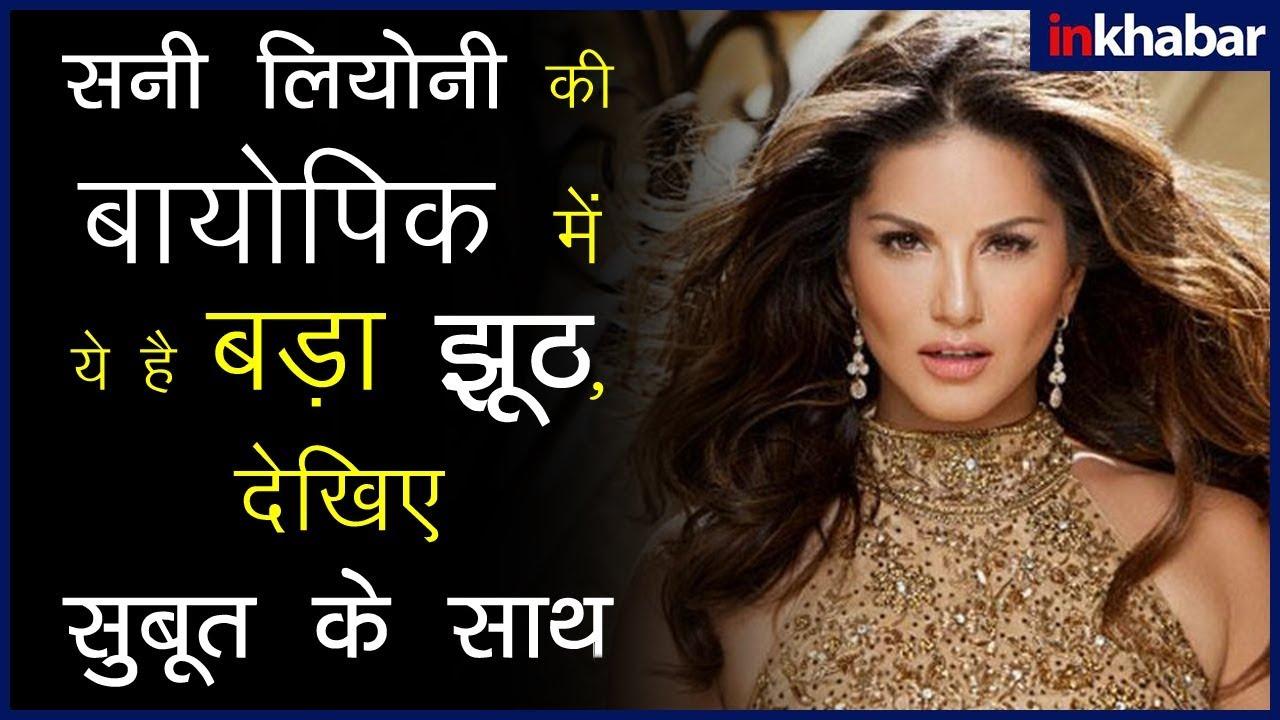 Download सनी लियोनी की बायोपिक में ये है बड़ा झूठ, देखिए सुबूत के साथ; Karenjit Kaur Biopic; Sunny Leone Zee5