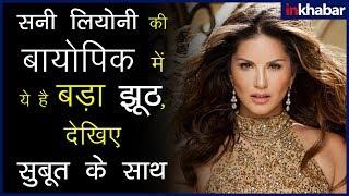 सनी लियोनी की बायोपिक में ये है बड़ा झूठ, देखिए सुबूत के साथ; Karenjit Kaur Biopic; Sunny Leone Zee5