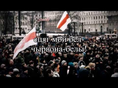 Flag - Belarusian Opposition Song