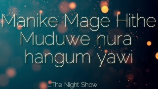 Manike Mage Hithe (Lyrics) | Yohani Ft. Muzistar | Prod. By Chamath Sangeeth |