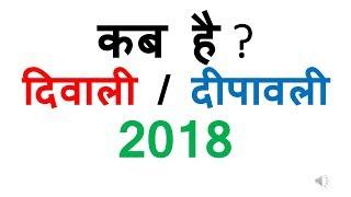 2018 diwali kab hai | diwali date in 2018 |