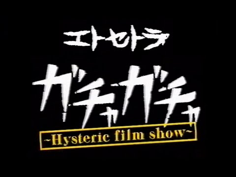 [VHS] Etcetera - ガチャガチャ.~Hysteric film show~