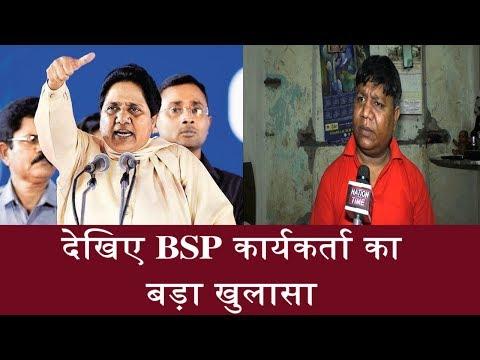 देखिए BSP कार्यकर्ता का बड़ा खुलासा/watch BSP worker's big disclosure