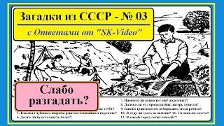 Загадки СССР - № 03 - ТУРИСТЫ в ПОЛЕ (Советские ГОЛОВОЛОМКИ на логику)