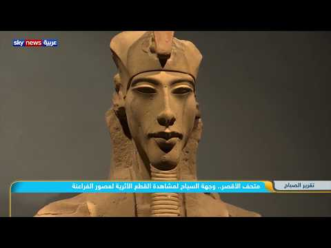 متحف الأقصر.. وجهة السياح لمشاهدة القطع الأثرية لعصور الفراعنة  - نشر قبل 2 ساعة