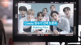 [COWAY x BTS] 코웨이 정수기 선택 토론회 M…