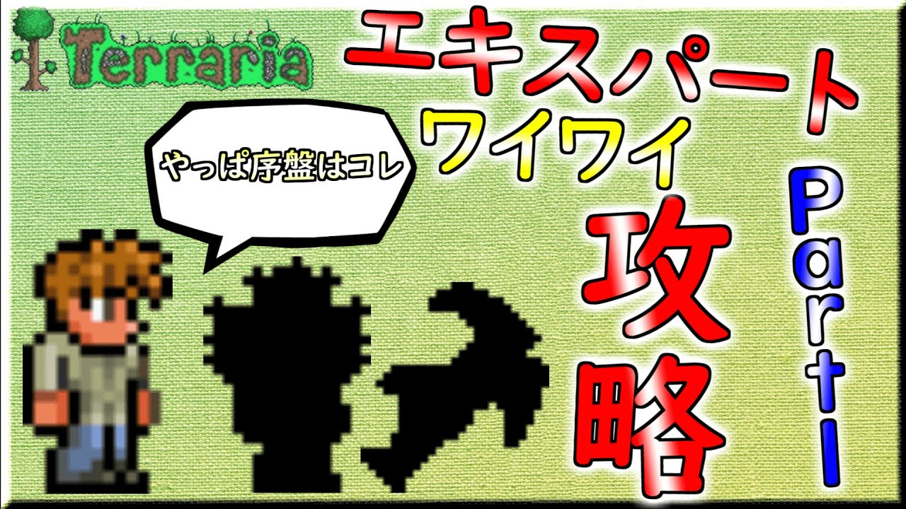 【Terraria】1.3.5.3エキスパートモードでワイワイ攻略Part1【1.3.5.3 ...
