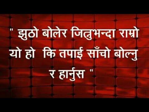 Quotes Nepal  | ?? ???? ??????? | Nepali Quotes |  | Nepali Status |