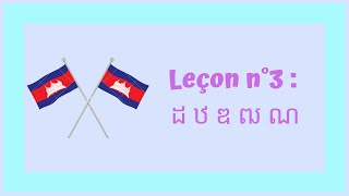 Khmer lesson 3 / មេរៀនទី៣ : ដ ឋ ឌ ឍ ណ