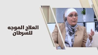 د. غدير عابدين - العلاج الموجه للسرطان