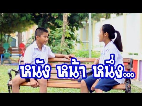 """หนังสั้น """"หนังหน้าหนึ่ง"""" (Full version) ปัญหาเด็กตีกัน รักในวัยเรียน มีทางออก"""