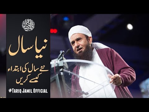 LIVE : Molana Tariq Jameel Latest Bayan 31 December 2017 About New Year 2018