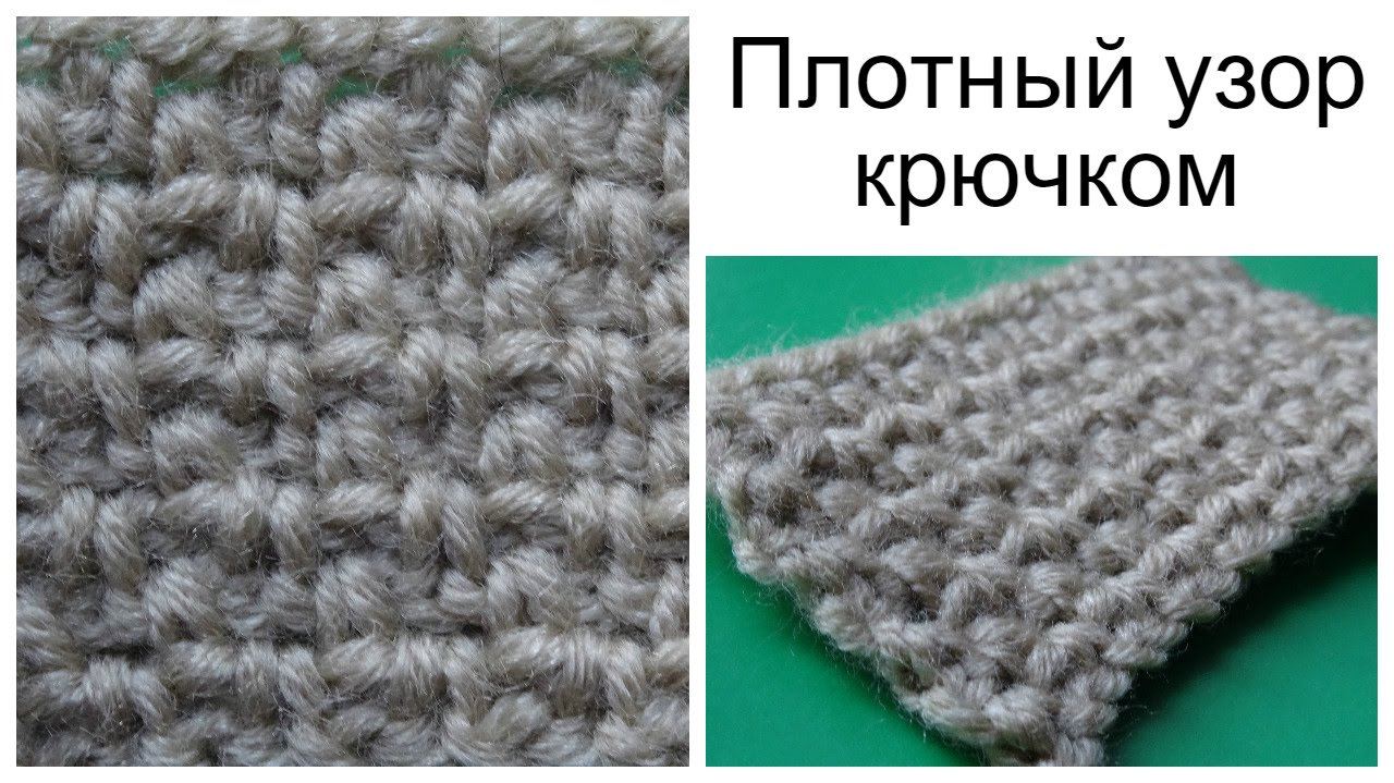 плотные узоры крючком для шарфа схемы