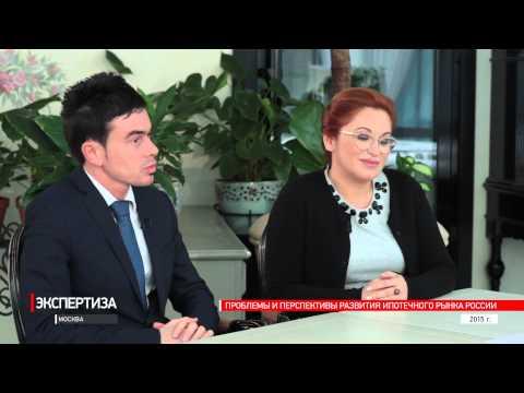 Экспертиза. Проблемы и перспективы развития ипотечного рынка России