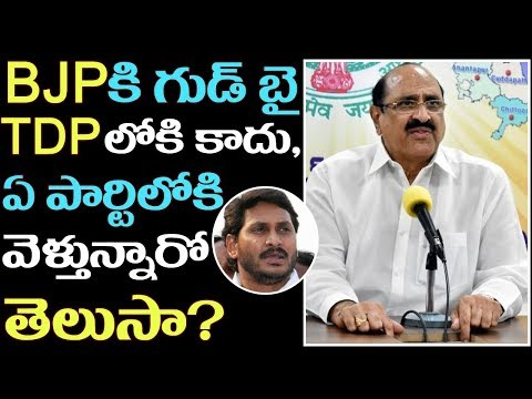 Kamineni  Srinivas Good Bye to BJP, Joining in new party, not in TDP shocking news|| 2day 2morrow