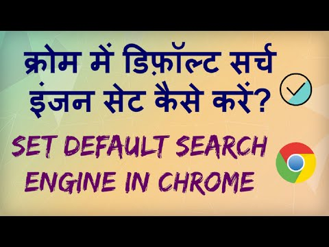 How to set the Default Search Engine on Chrome? Hindi Video