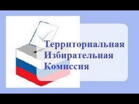 Избирательной комиссии города Партизанска посвящается