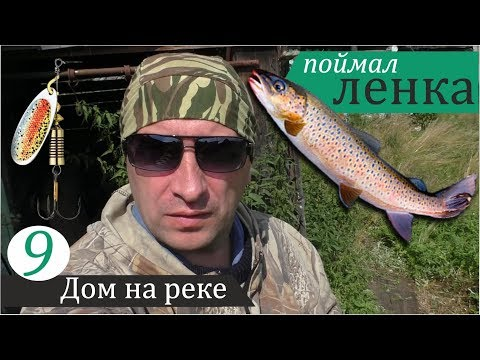Первая рыбалка в деревне. Дом на реке, часть 9.