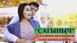 Таалайбек Иманбеков & Бакуля Рысалиева - Сагыныч / Жаны клип 2019