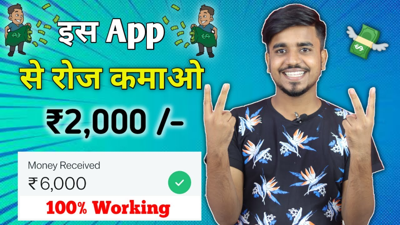 2021 Best Money Earning App | Earn Daily ₹2,000 Cash Without Investment || Ludo Real Money App || GT