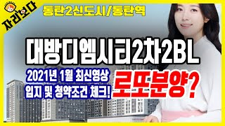 [아파트보다]21년1월 동탄역 대방디엠시티2차 2블럭 …