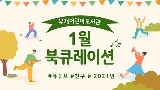 [부개어린이도서관 ] 1월 북큐레이션│유튜브│친구│책소…