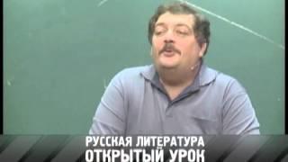 Открытый урок с Дмитрием Быковым. Русская литература