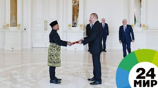 Ильхам Алиев принял верительные грамоты послов пяти стран