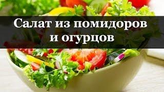 ВКУСНЫЙ салат из помидоров и огурцов ► Самый простой рецепт