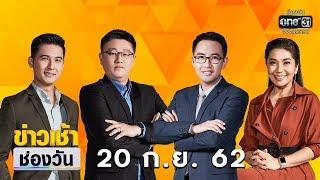ข่าวเช้าช่องวัน | highlight | 20 กันยายน 2562 | ข่าวช่องวัน | ช่อง one31