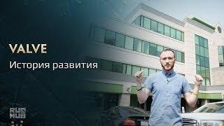 Valve: История развития @ The International 2017