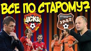 ЦСКА УРАЛ 1-1 Обзор матча М Фернандес Бикфалви