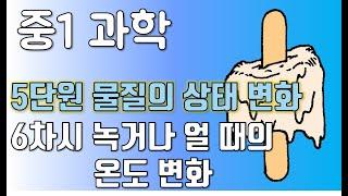 [중1과학] 5단원 6차시 녹거나 얼 때의 온도 변화