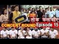 image lok kalakar इमेज लोक कलाकार concert round कन्सर्ट राउन्ड episode 15
