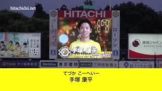 柏レイソルMF 手塚康平選手の応援歌です。 原曲は大江千里の「YOU」です...