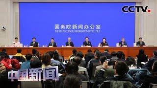 [中国新闻] 多部门联合介绍2020春运形势和工作安排 | CCTV中文国际