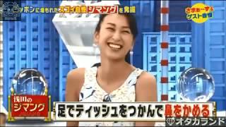 さまぁ~ず、浅田舞(フィギュアスケート)、渡辺直美、アシスタントは久...