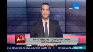 الجيش يقتل 13 ارهابياً وضبط 145 لغماً في وسط سيناء وجبل الحلال