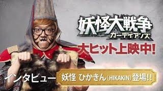 映画『妖怪大戦争 ガーディアンズ』HIKAKIN(ヒカキン)インタビュー