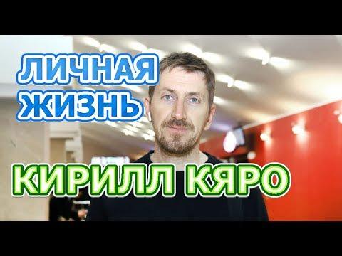 Кирилл Кяро - биография, личная жизнь, жена, дети. Актер сериала Нюхач 4 сезон