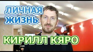 Кирилл Кяро - биография, личная жизнь, жена, дети. Актер сериала Консультант 2 Лихие времена