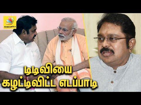 டிடிவியை கழட்டிவிட்ட எடப்பாடி |  CM Edappadi assured AIADMK support to BJP | Latest Tamil News