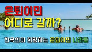 은퇴이민, 한국사람들이 가고싶은 나라들 - 원더풀 인생후반전